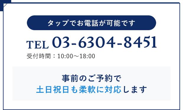 TEL 03-6304-8451 受付時間:10:00〜18:00